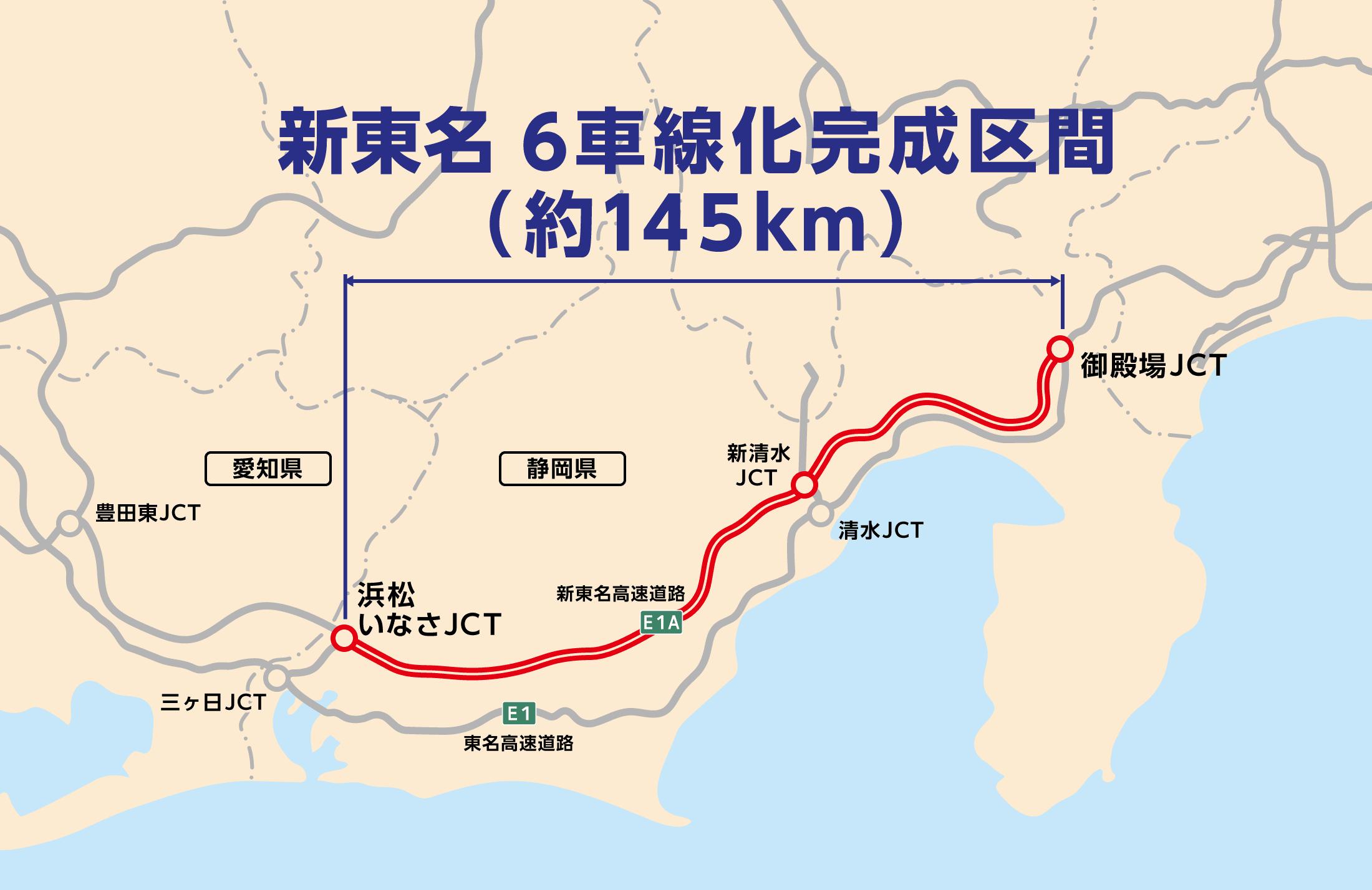 東名軸 大規模工事サイト | 中日本高速道路の高速情報